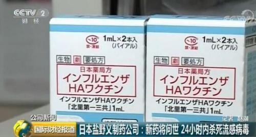 流感奇效药来了?