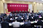 新会区召开2018年政法工作会议