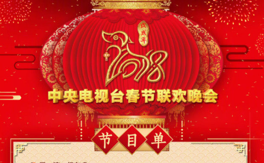 2018年央视春晚节目单出炉 王菲那英20年后再携手
