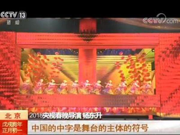 春晚导演杨东升:欢乐度和受众度是节目选拔首要标准