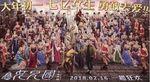 《西游记女儿国》发7亿女性狂欢海报 初一上映