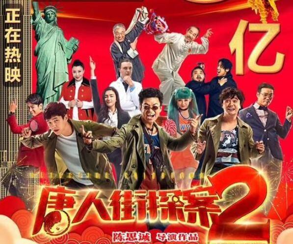 《唐探2》上映7天票房破20亿