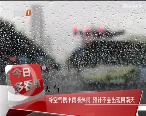 天气:冷空气携小雨凑热闹 预计不会出现回南天