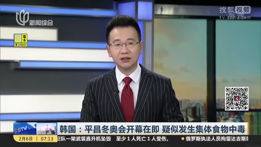 平昌冬奥会疑似发生集体食物中毒