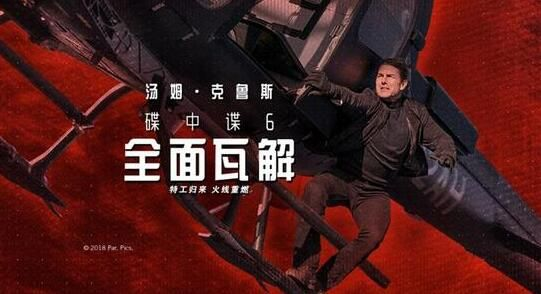 《碟中谍6:全面瓦解》首款预告好评不断