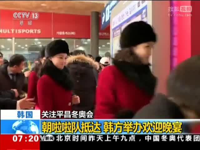 朝鲜啦啦队抵达韩国