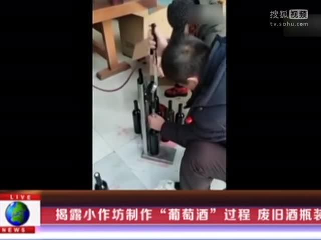 黑作坊用不明液体灌装葡萄酒