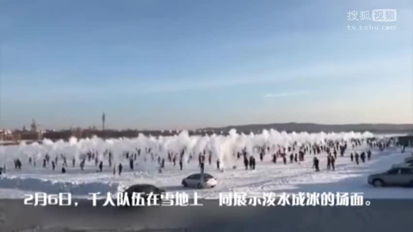 千人雪地泼水成冰 空中瞬间白烟四起