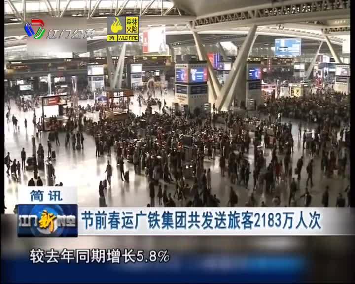 节前春运广铁集团共发送旅客2183万人次