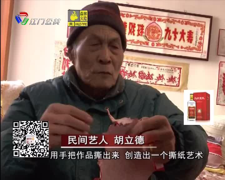 民间艺人手撕金狗 恭贺新春快乐