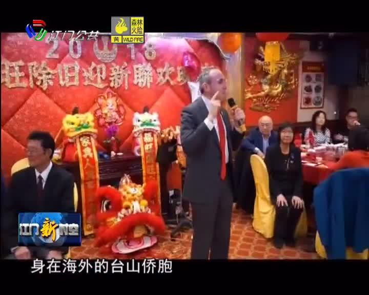 台山海外乡亲:新春团年饭 温馨侨胞情