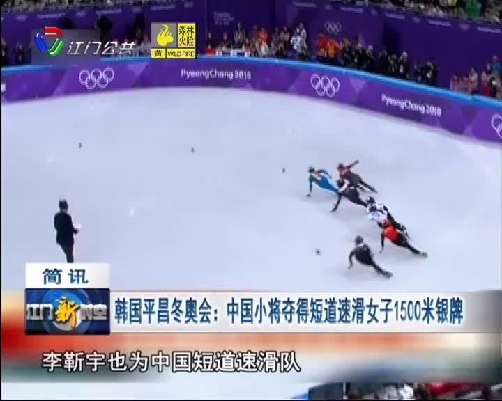 韩国平昌冬奥会:中国小将夺得短道速滑女子1500米银牌