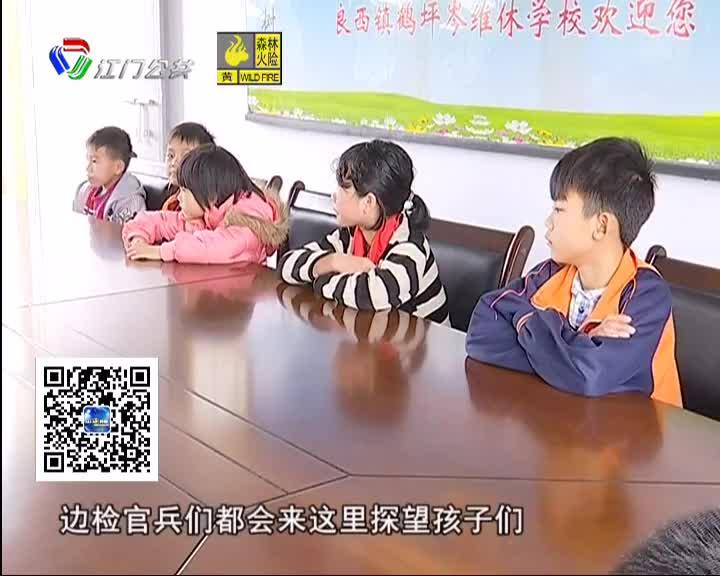 江门边检站:结对帮扶助学12年 资助贫困学子281名