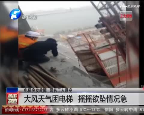 电梯突发故障 两名工人悬空:大风天气困电梯