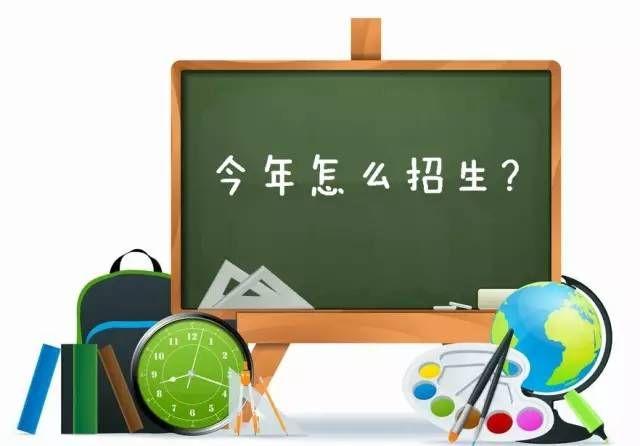 广东教育厅公布2018年高中招生任务为105.5万人