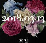 TOP参与Bigbang新歌被指违规 YG:系两年前录制