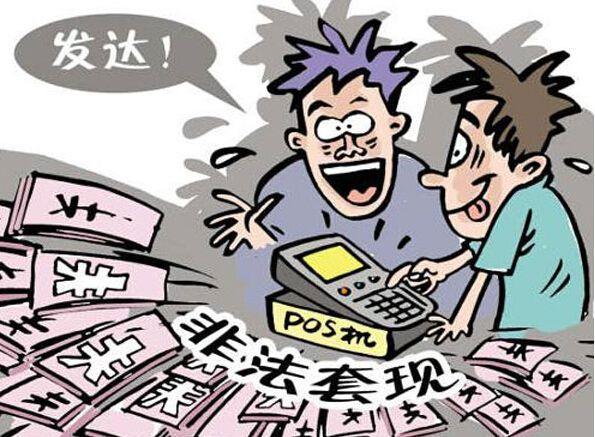 """深圳一男子轻信花呗套现 反被""""套""""近万元"""