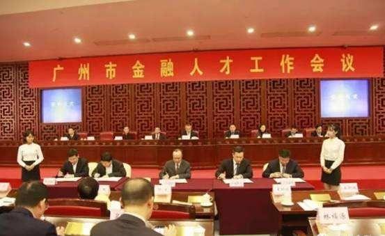 广州打造金融人才集聚高地 加大对高管人才支持