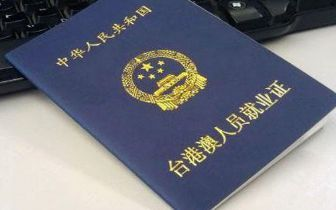 港澳居民在前海就业免办就业证 数千居民将受益