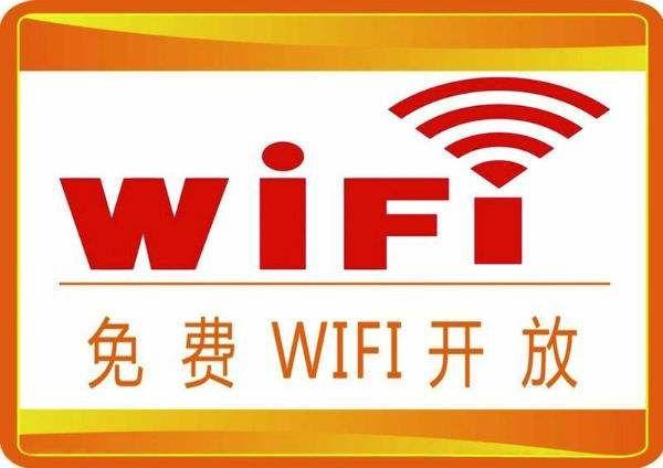 粤高速路服务区将实现wifi全覆盖