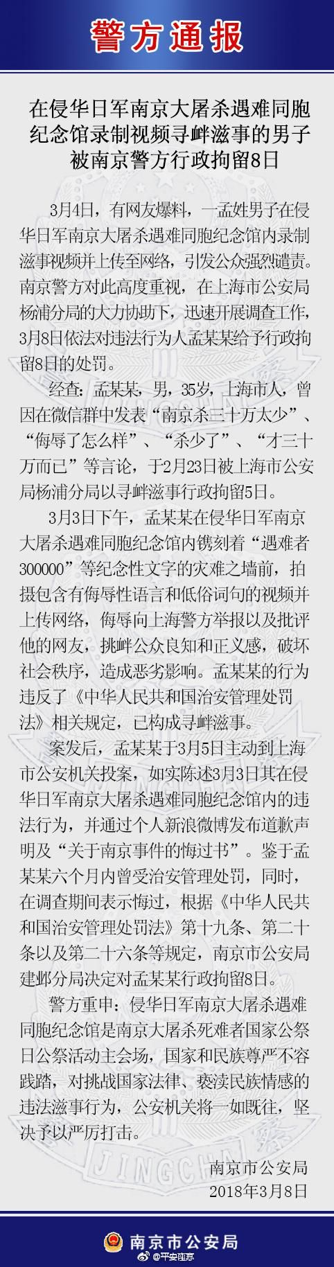 男子称南京大屠杀死三十万太少 被拘8日