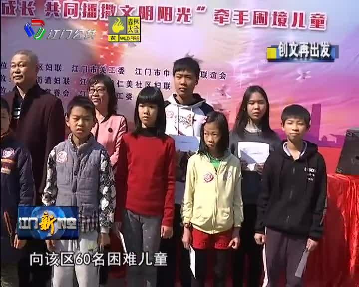 《创文再出发》香港爱心人士捐资助学情暖困难儿童