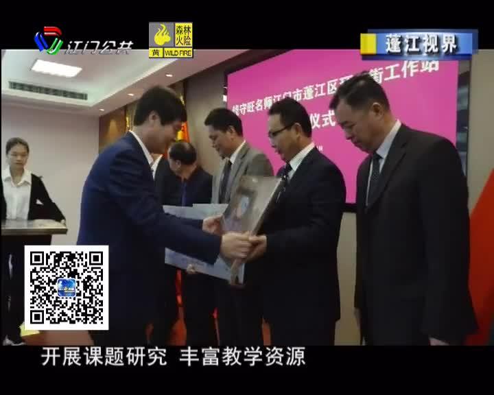 《蓬江视界》钱守旺名师工作站在蓬江区环市街道办揭牌