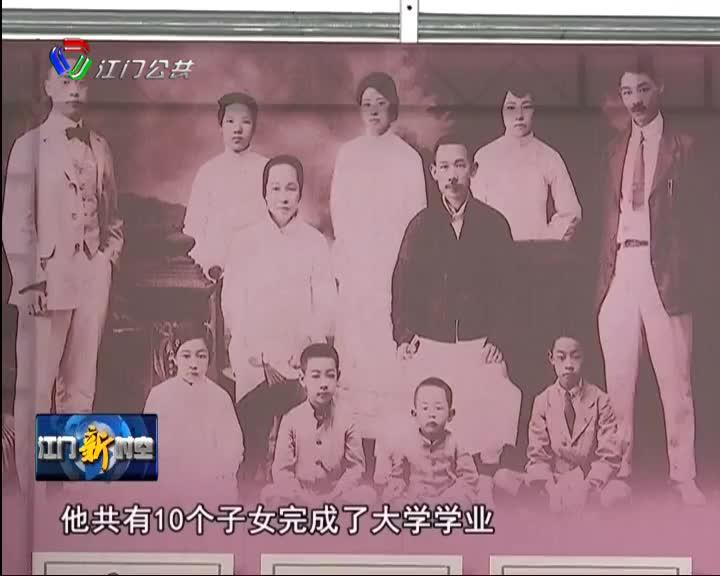 台山黄嵩龄家族百年历史展在市华博馆举行