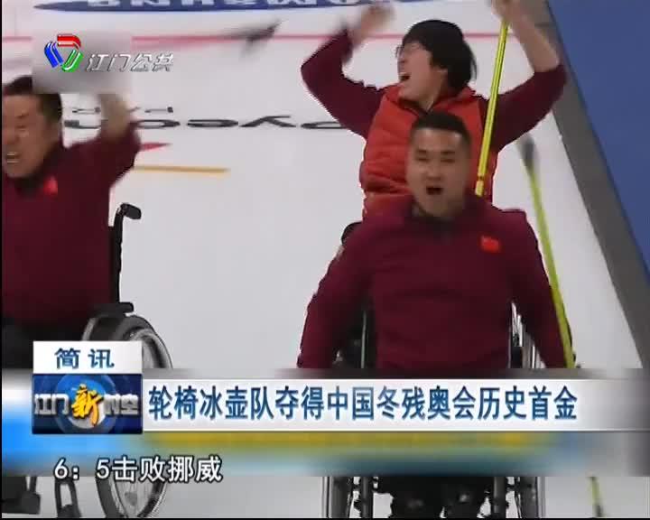 轮椅冰壶队夺得中国冬残奥会历史首金