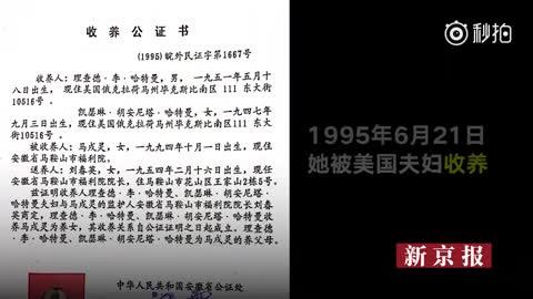 24岁美国少女回国寻亲 苦练5年中文想与亲生父母对话
