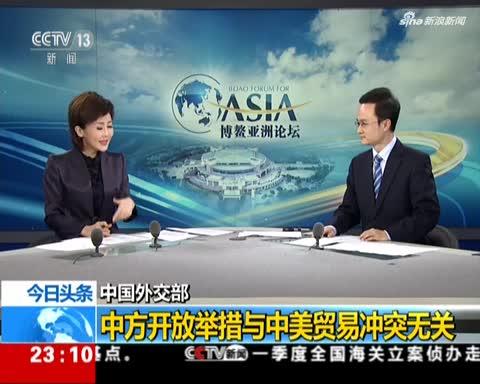 中国外交部——中方开放举措与中美贸易冲突无关