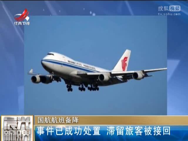 国航航班备降:事件已成功处置 滞留旅客被接回