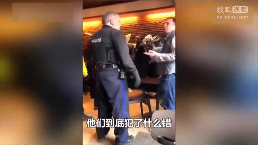 两名非裔男子星巴克内等人没点单 竟被报警逮捕