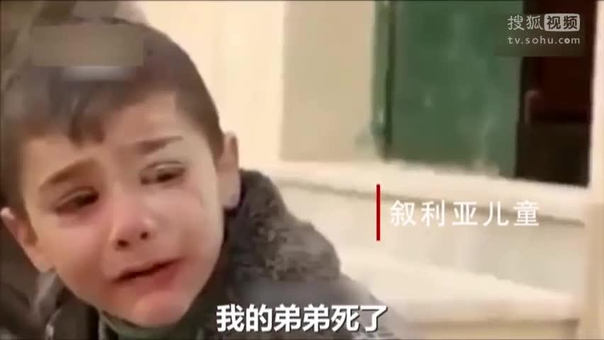 叙利亚儿童含泪追问:我们做错了什么?