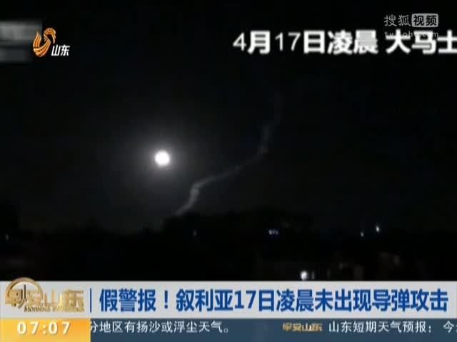 假警报!叙利亚17日凌晨未出现导弹攻击