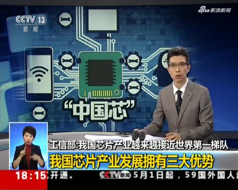 工信部:我国芯片产业越来越接近世界第一梯队——我国芯片产