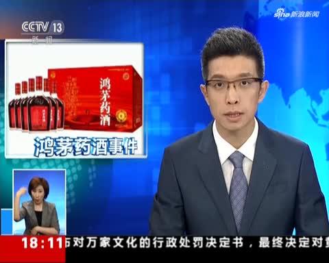 谭秦东损害鸿茅药酒商品声誉案·最高检:退回补充侦查