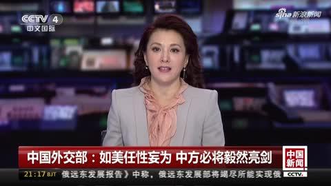 中国外交部:如美任性妄为 中方必将毅然亮剑