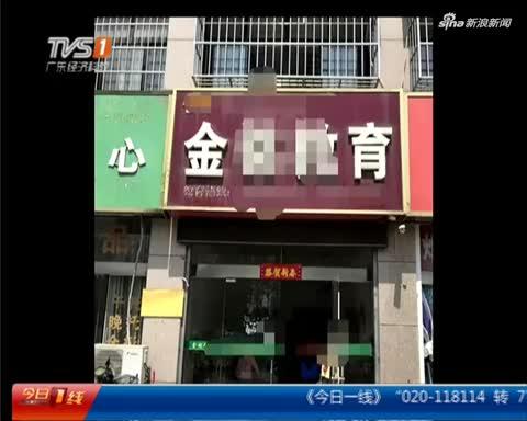 江苏:托管机构老板性侵两女生 被警方控制