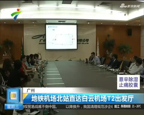 广州:地铁机场北站直达白云机场T2出发厅