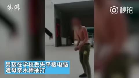 男孩弄丢平板电脑 其母殴打拍视频发班级群