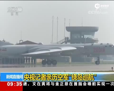 """视频:央视罕见曝光台战机与陆轰炸机""""对峙""""画面"""