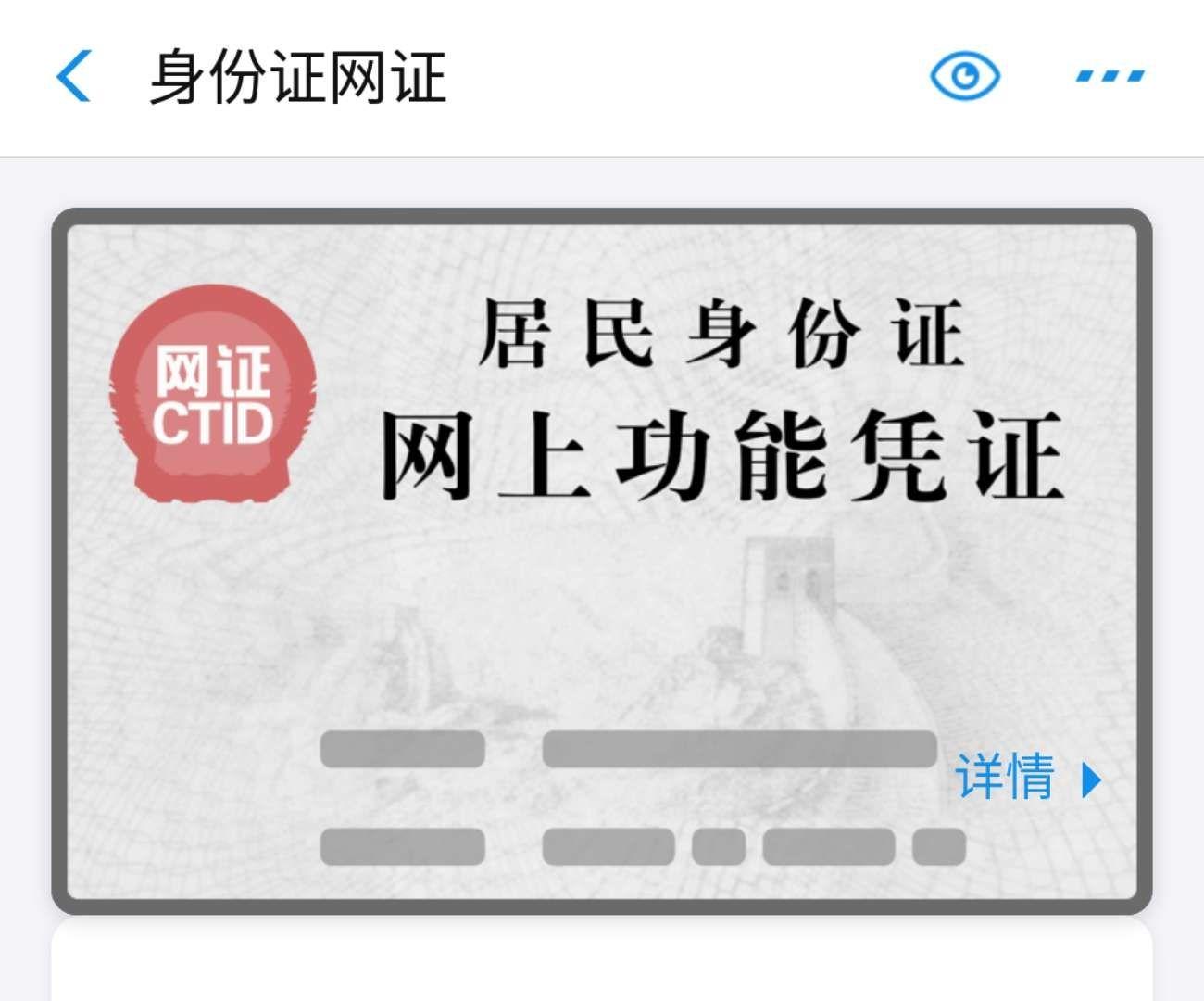 支付宝可领电子身份证 衢州、杭州、福州成首批试点