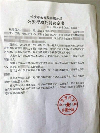 患者殴打医生被罚500 医生不满处罚结果告警方