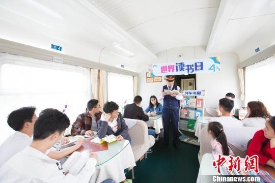 世界读书日列车溢书香