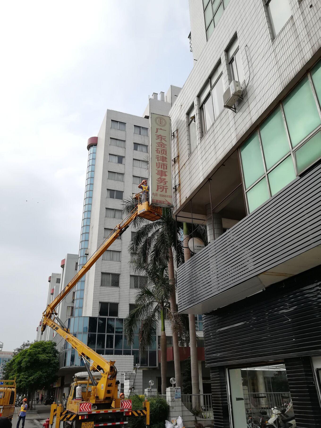 《提升城市品质 共建美丽侨都》蓬江区开展户外广告专项整治行动