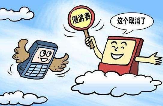 """工信部:7月1日如期兑现取消流量""""漫游""""费"""