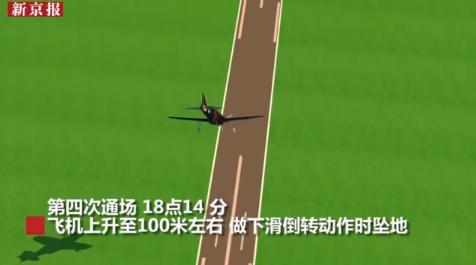 郑州航展出意外 美国红鹰特技飞行队员机毁人亡