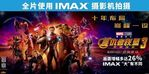 《复联3》曝红毯特辑 主创力荐IMAX 3D版