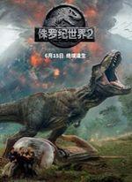 《侏罗纪世界2》内地定档6.15 领先北美一周上映